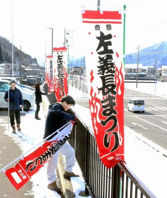 勝山左義長まつりをPRするのぼり旗を立てる勝山市職員=2月7日、福井県の勝山市体育館ジオアリーナ