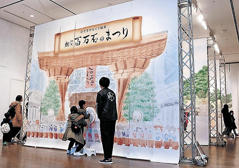 巨大なのぞきからくり絵本の展示を楽しむ来場者=金沢21世紀美術館
