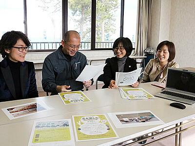 総合公園 楽しさ発信 魚津の企業グループ、多目的スペース整備