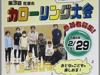 カローリング挑戦しよう 佐渡市窪田で大会