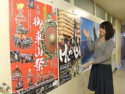 高岡御車山・曳山祭来て ポスター披露、伝統技術や迫力紹介