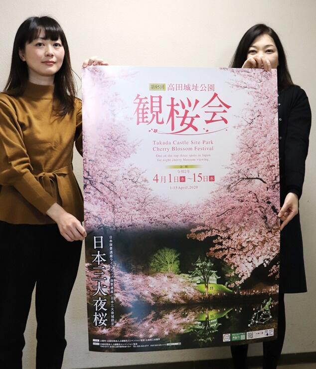お披露目された「高田城址公園観桜会」のポスター=12日、上越市