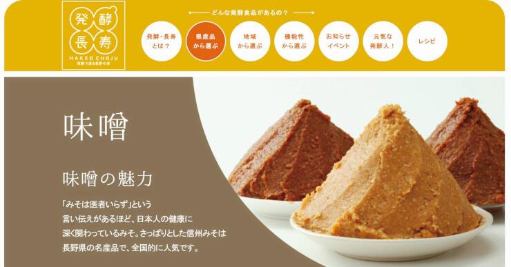 発酵食品を中心に県内の食品の魅力を発信するポータルサイトの画面
