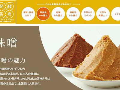 「発酵・長寿」信州の食、魅力発信 県がサイト開設