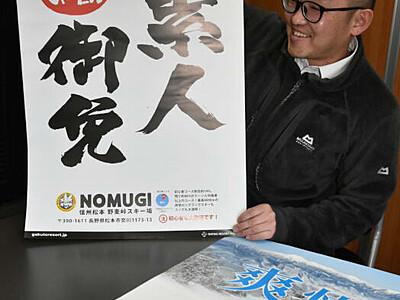 目引くポスター、反響上々 松本・野麦峠スキー場