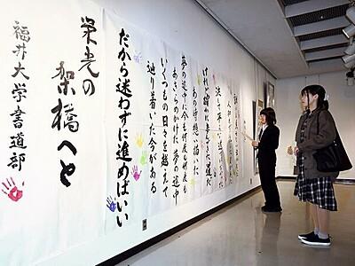 福井大学書道部員の集大成 県立美術館に書25点