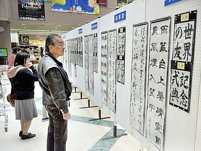 かきぞめ美しく伸びやか 鯖江で県かきぞめ競書大会作品展
