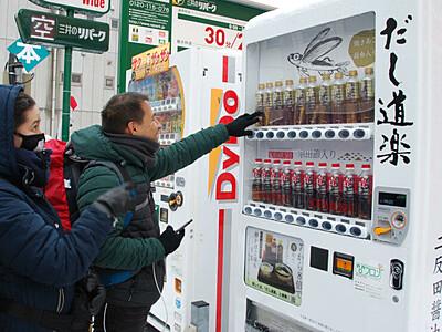 自販機で「だし」始めました 長野・松本にも登場
