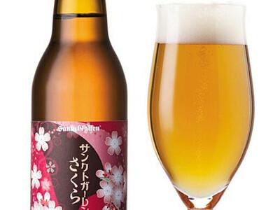 高遠の春感じるビール 「さくら」20日発売