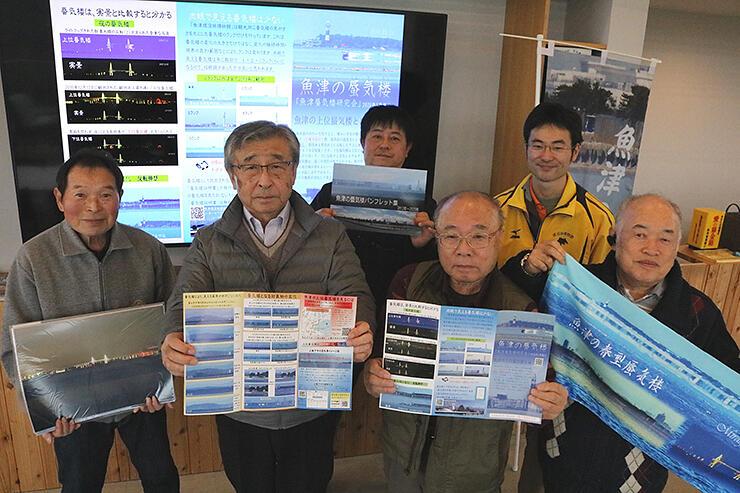 魚津蜃気楼研究会が新調したパンフレット