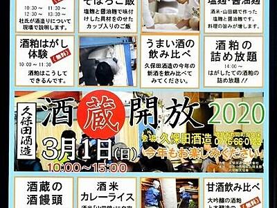 飲み比べや利き酒、左党おいで 坂井の久保田酒造、3月1日「酒蔵開放」