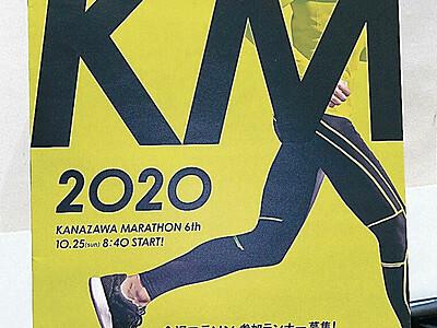 金沢マラソン 一新したロゴマークを披露