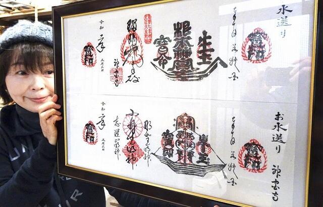 3月2日限定で授与される御朱印と護符=2月25日、福井県小浜市の若狭神宮寺