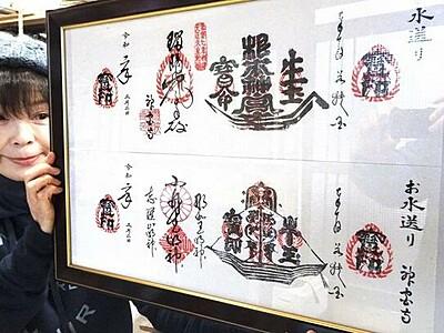 「お水送り」に合わせ 限定御朱印を授与 福井・小浜の若狭神宮寺