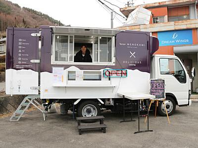 チョウザメ料理、味わって 長和の養殖業者、キッチンカーで提供