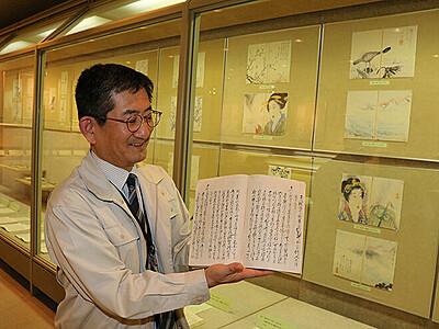応響雑記 不明の「巻52」発見 氷見市博物館、ペリー来航の混乱ぶり記述