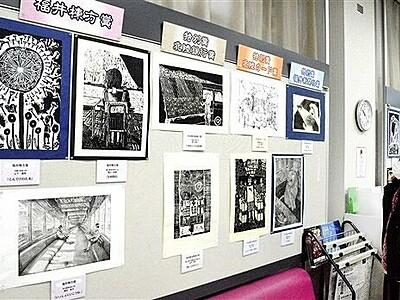 福井県版画コンクール 力作じっくり堪能を 大野で巡回展