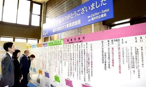 福井市の都市ガス事業108年の歴史をまとめた年表=2月26日、福井県福井市役所1階