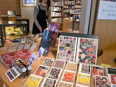 仏画家デザインのグッズに注目 松本市美術館、企画展でPR