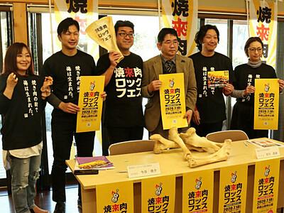 飯田「焼来肉ロック」7月18日に 4月出演者発表