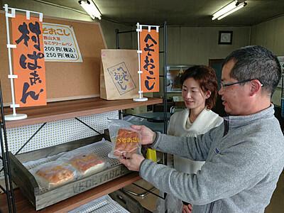 「おへそ」に西山大豆のきな粉クリーム 小川のスタンドでパン販売