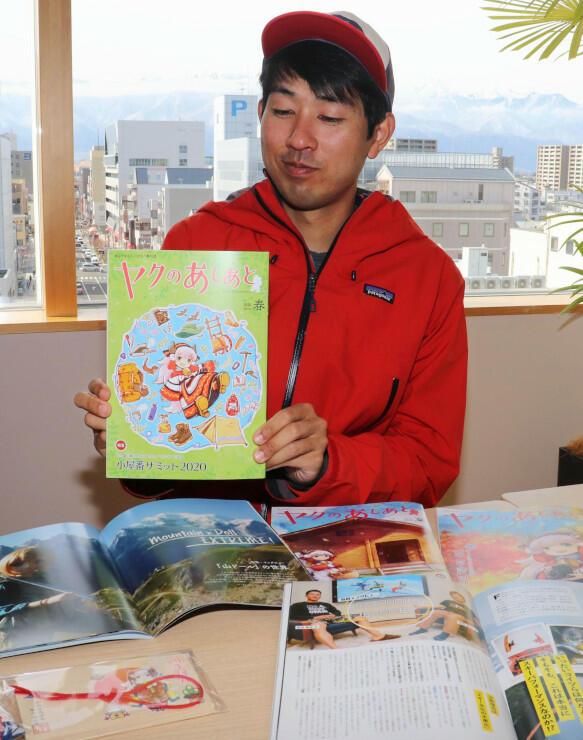 多彩な山の楽しみ方を満載した山岳雑誌「ヤクのあしあと」を紹介する姫野さん