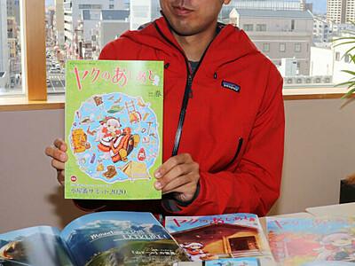 山の楽しみ、多彩な目で 松本の姫野さん編集の季刊誌