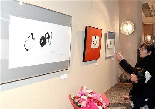 空間に飾るための「インテリア書」が並ぶ青木さんの個展=3月2日、福井県福井市春山1丁目のカフェさくら通り