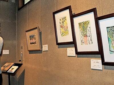 故水上勉さん書や絵画も おおいで生誕100年展