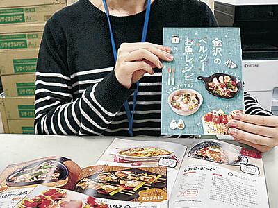 魚消費拡大へ レシピ集作製 金沢市、学生と連携