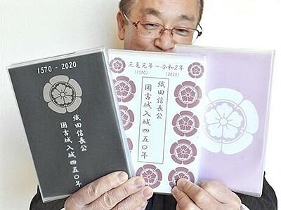 国吉城、信長来訪450年記念 御城朱印帳に限定3種 福井県美浜町