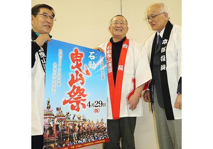 ポスターを手に曳山祭をPRする白川会長(中央)ら =小矢部市役所