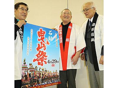 石動曳山祭ポスター3年ぶり一新 4月29日開催