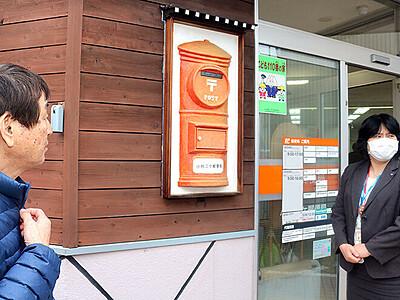 レトロな鏝絵看板飾る 小杉三ケ郵便局