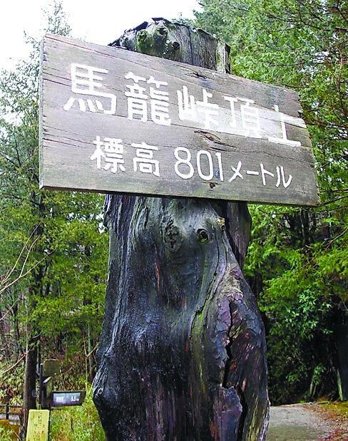 馬籠峠にある木製の看板。標高801メートルと記されている