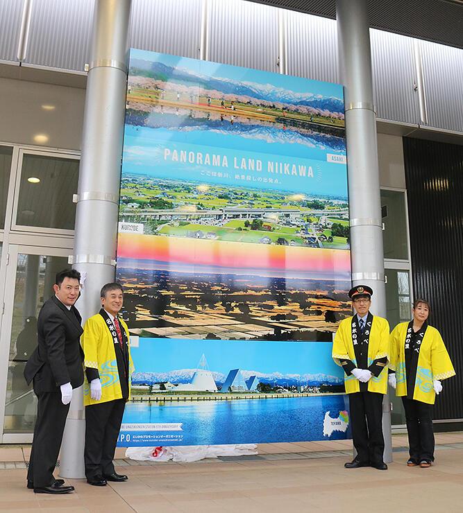 パネルを紹介する(左から)中尾委員長、大野市長、小川駅長、廣澤さん