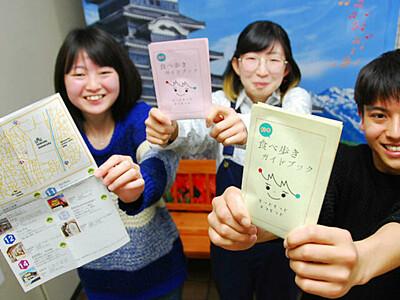 松本食べ歩きガイドブック 信大生と市職員、厳選の15店