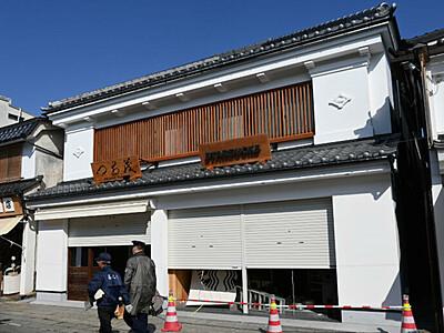 日本家屋のスタバ、26日開店 長野の善光寺仲見世通りに