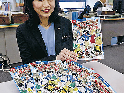 石川県のひみつ 県と学研プラスが漫画発行