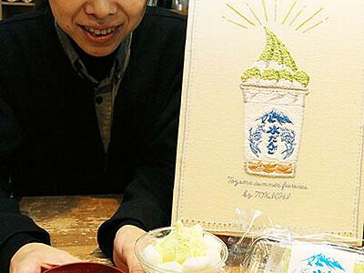 新川伝統 水だんごカフェ誕生 魚津の総菜店リニューアル