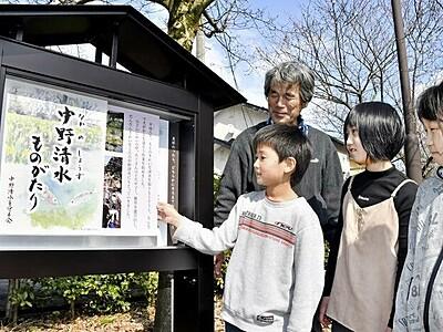 湧水池「中野清水」を知って 福井県大野市で看板設置