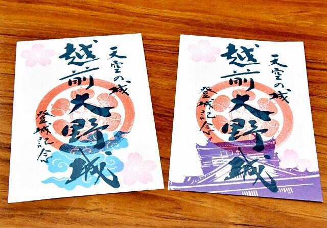 通常デザインに桜のスタンプが押された限定御城印=3月23日、福井県大野市観光協会