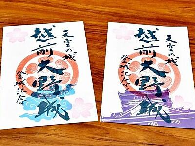 越前大野城 桜の「御城印」 4月20日まで販売