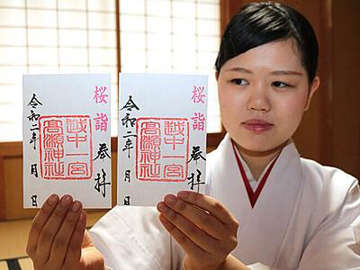 春限定で「桜の御朱印」 高瀬神社 開花に合わせ企画