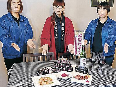 奥能登の一品 ワインと揚げ浜塩がコラボ