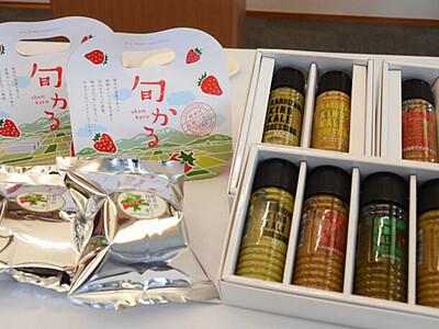「軽井沢ブランド」に新顔 町産イチゴ・ケール使った2品目