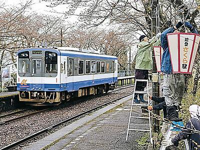 桜開花心待ち、ぼんぼり設置 穴水「さくら駅」