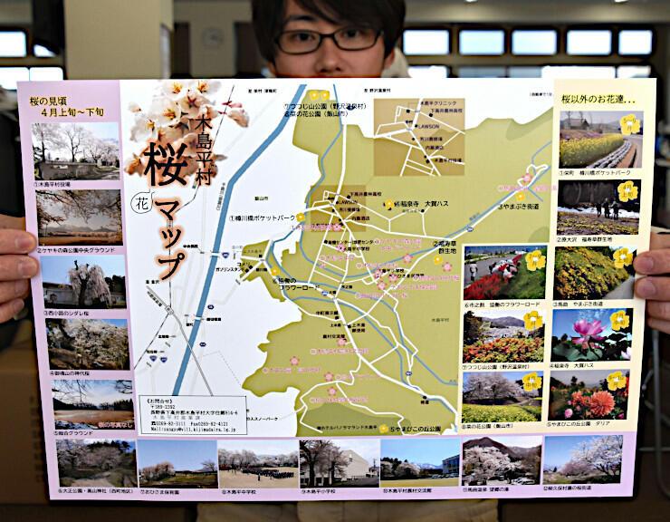 村内の桜を見られるスポットなどを紹介する「木島平村桜マップ」