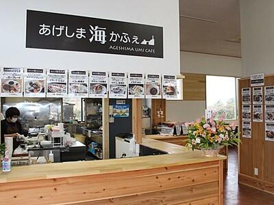 ちょっと休憩にぴったり 佐渡・揚島遊園カフェ衣替え