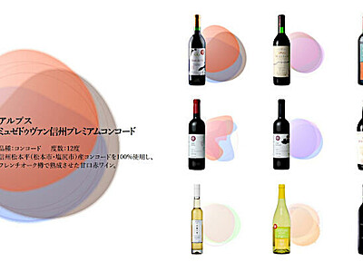 ワインのおいしさ見える化 塩尻市や東芝...開発